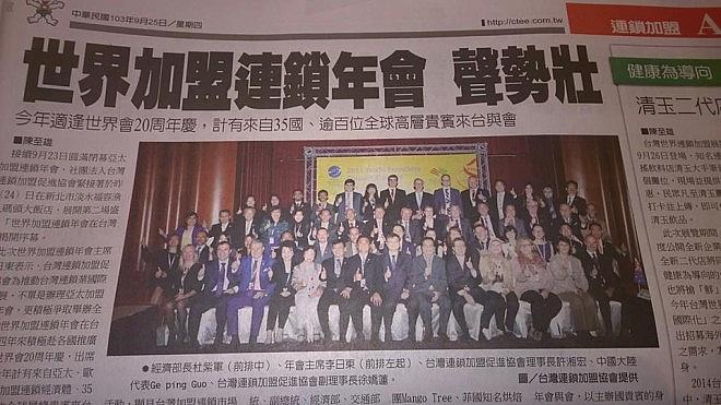 Myös Taiwanin media on noteerannut World Franchise Councilin kokouksen. Löydätkö kuvasta minut ja Henrin?